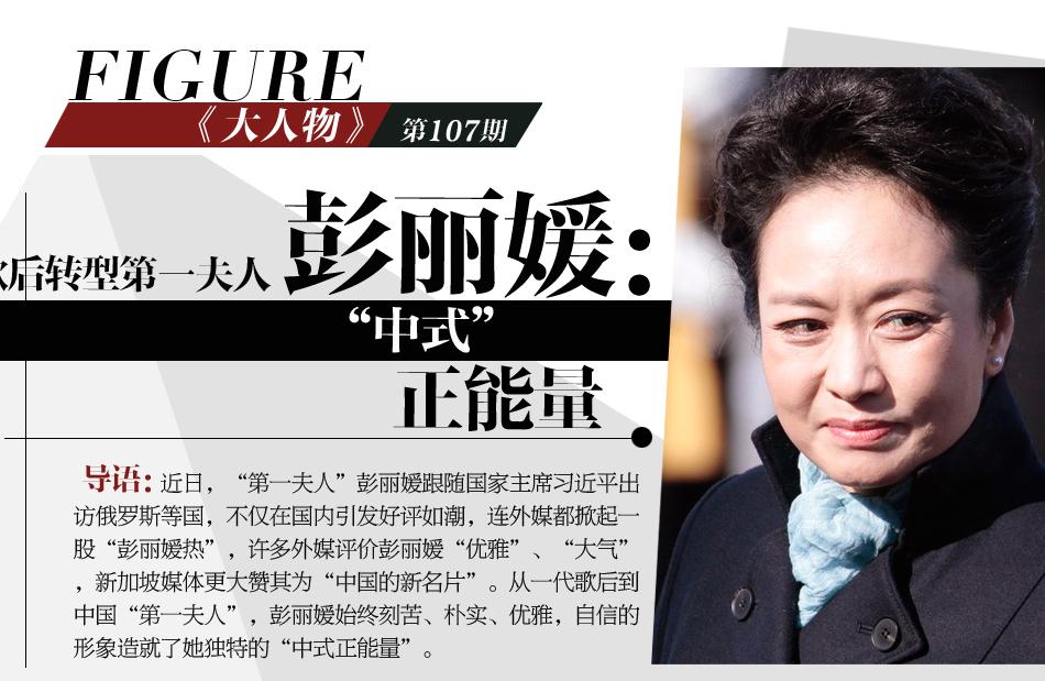 """歌后转型第一夫人 彭丽媛的""""中式正能量"""""""