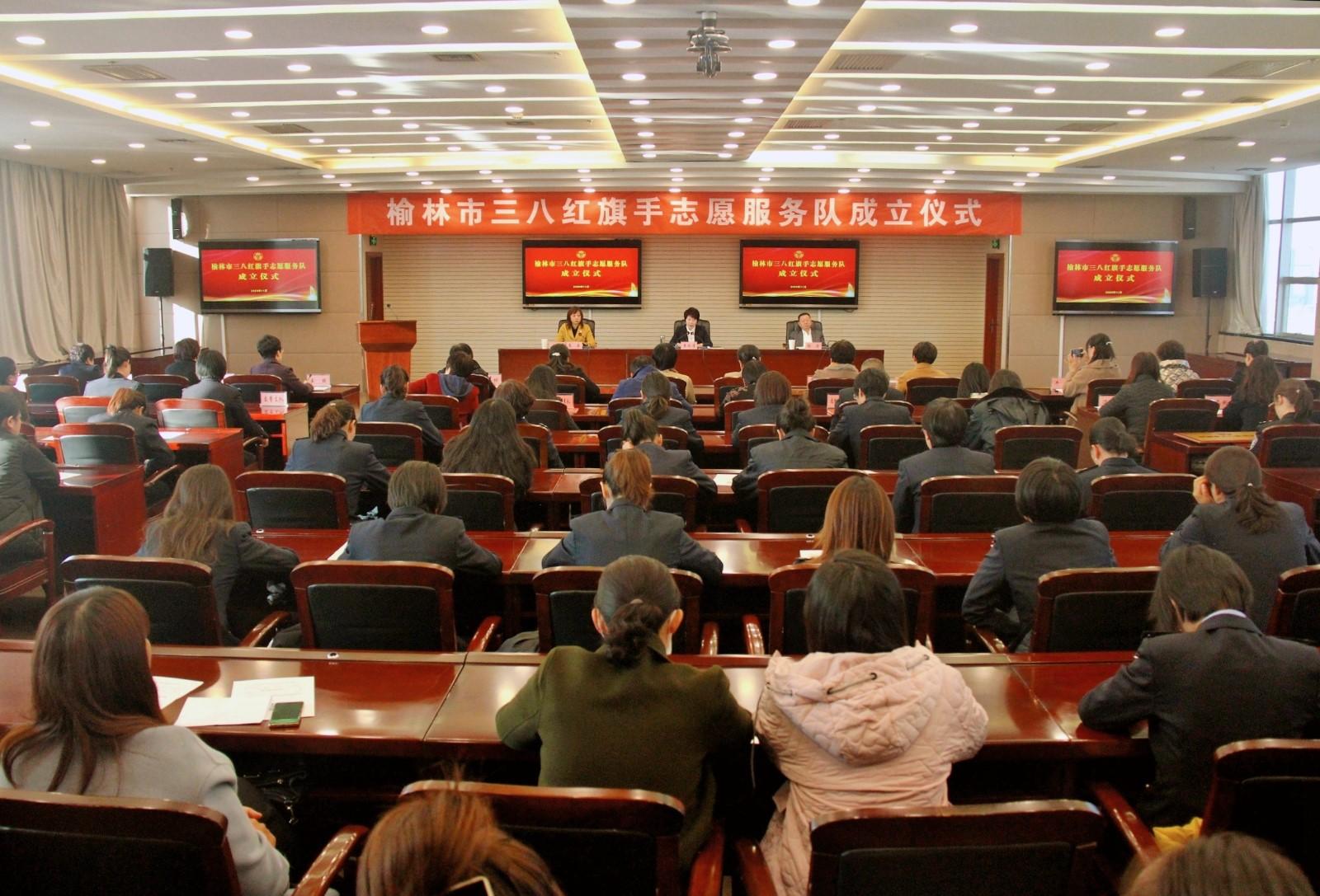 榆林市三八红旗手志愿服务队成立仪式现场.jpg